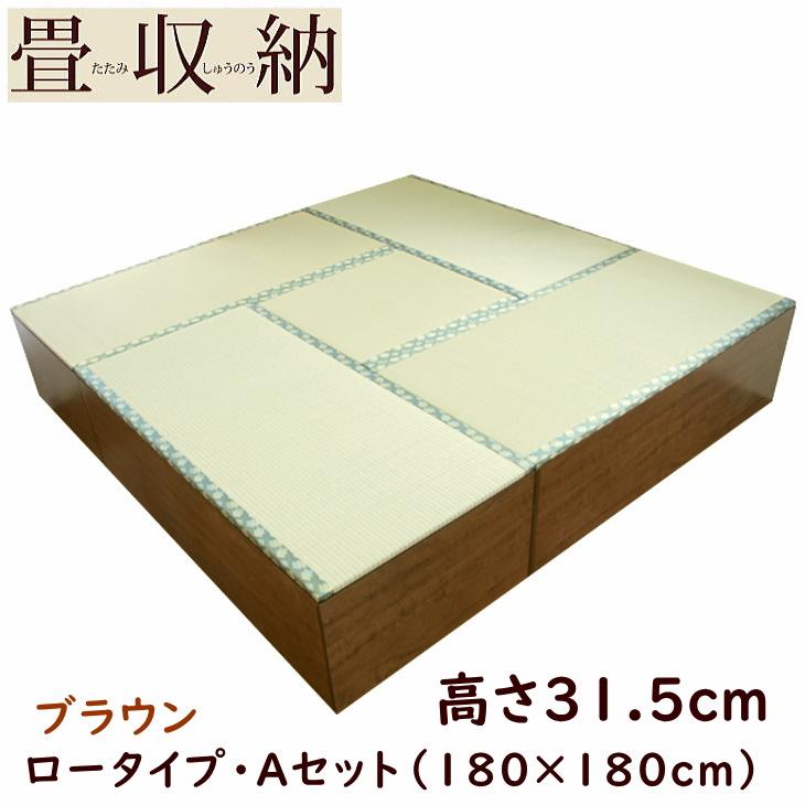 畳ユニット ロータイプ Aセット(180×180cm) ブラウン / 畳収納 畳ボックス 小上がり 高床式 畳 ユニット畳 ベンチ 収納 BOX ボックス スツール 堀こたつ たたみ タタミ 送料無料