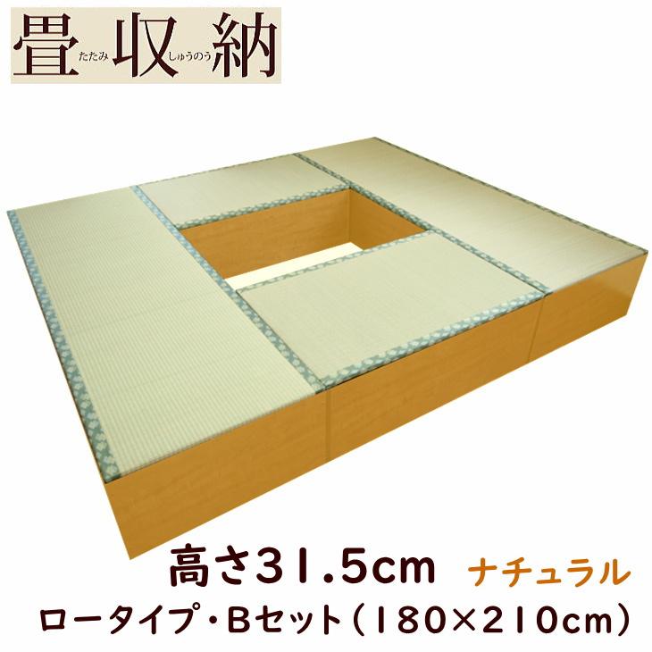 畳ユニット ロータイプ Bセット(180×210cm) ナチュラル / 畳収納 畳ボックス 小上がり 高床式 畳 ユニット畳 ベンチ 収納 BOX ボックス スツール 堀こたつ たたみ タタミ 送料無料