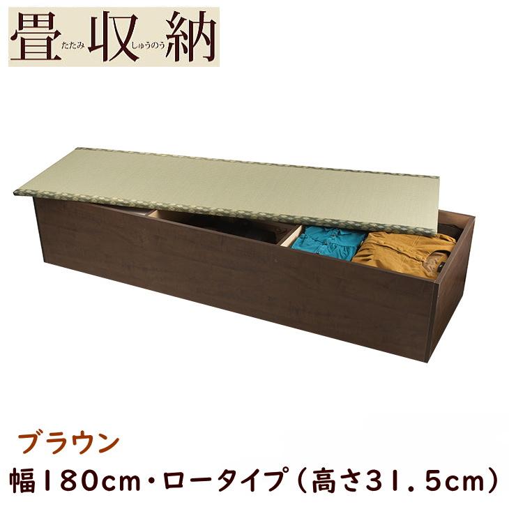 畳ユニット ロータイプ 幅180cm ブラウン / 畳収納 畳ボックス 小上がり 高床式 畳 ユニット畳 ベンチ 収納 BOX ボックス スツール 堀こたつ たたみ タタミ 送料無料