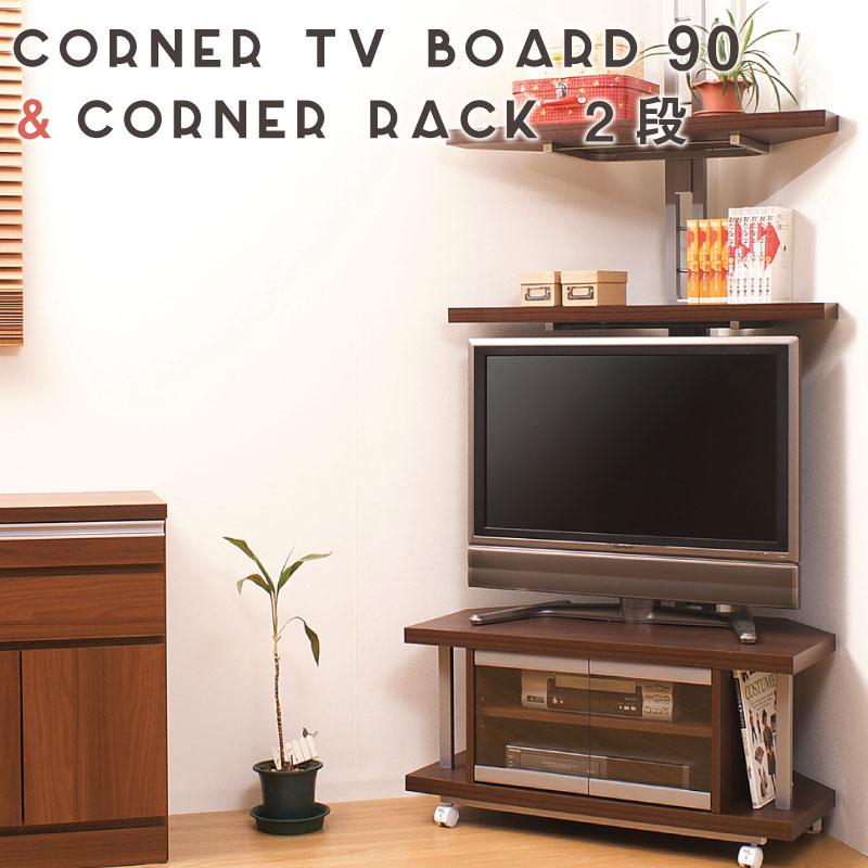 突っ張り コーナーラック 2段 + コーナーテレビ台 90幅 【送料無料】