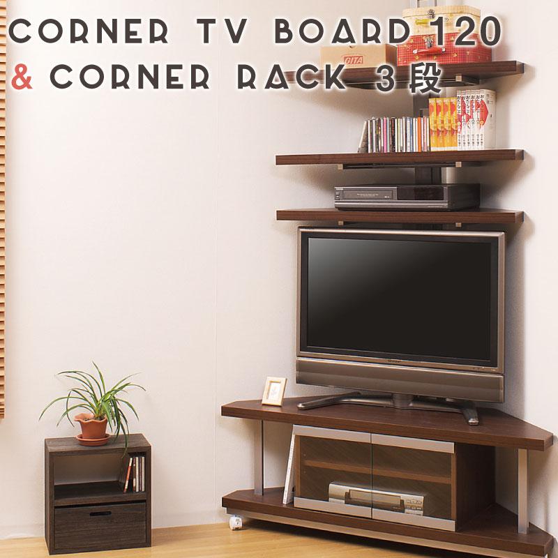突っ張り コーナーラック 3段 + コーナーテレビ台 120幅 【送料無料】