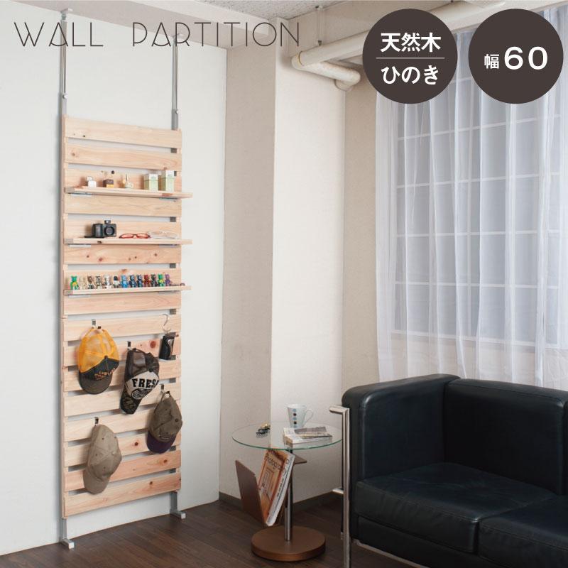 【すぐ使えるクーポン配布中】ひのきを贅沢に使用したウォールパーテーション 幅60cm パーテーション 間仕切り ヒノキ 突っ張り 壁面 天然木 ラダー 収納