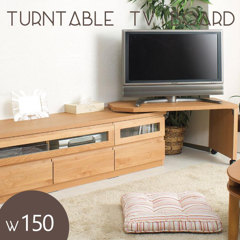天然木 テレビボード 回転盤付 150.5cm幅
