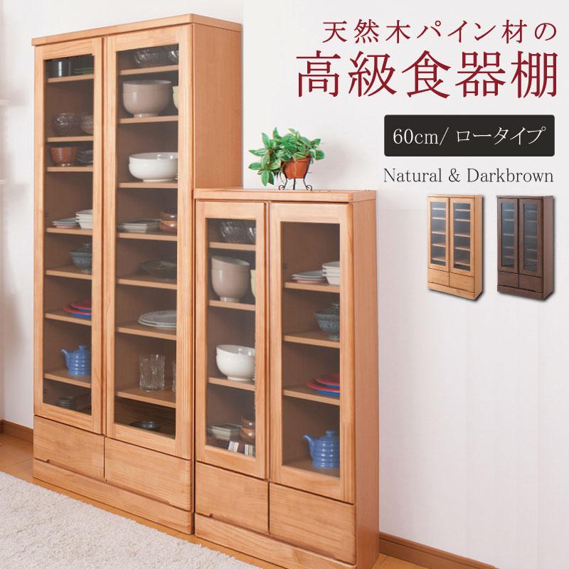 天然木パイン材 高級書棚 幅60cm ロータイプ 棚 ラック 【送料無料】 本棚 書棚 ガラス扉 食器棚 完成品 日本製