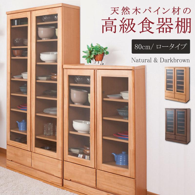 天然木パイン材 高級書棚 幅80cm ロータイプ 【送料無料】 棚 ラック 本棚 書棚 ガラス扉 食器棚 完成品 日本製