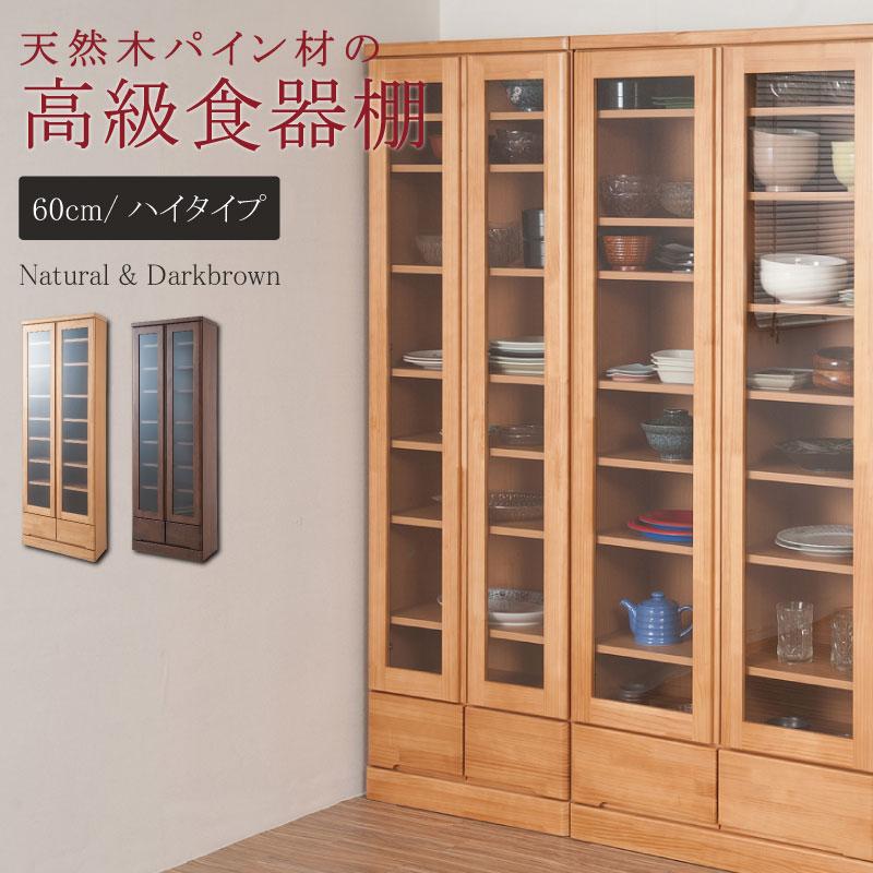 天然木パイン材 高級書棚 幅60cm ハイタイプ 【送料無料】 棚 ラック 本棚 書棚 ガラス扉 食器棚 完成品 日本製
