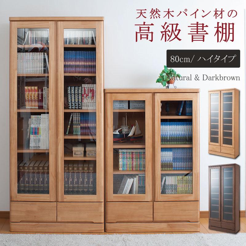 天然木パイン材 高級書棚 幅80cm ハイタイプ 【送料無料】 棚 ラック 本棚 書棚 ガラス扉 食器棚 完成品 日本製