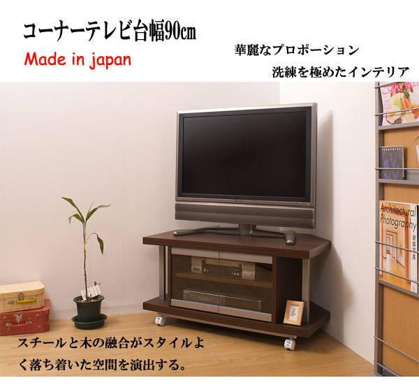 コーナーテレビ台 90幅【送料無料】【代引不可】