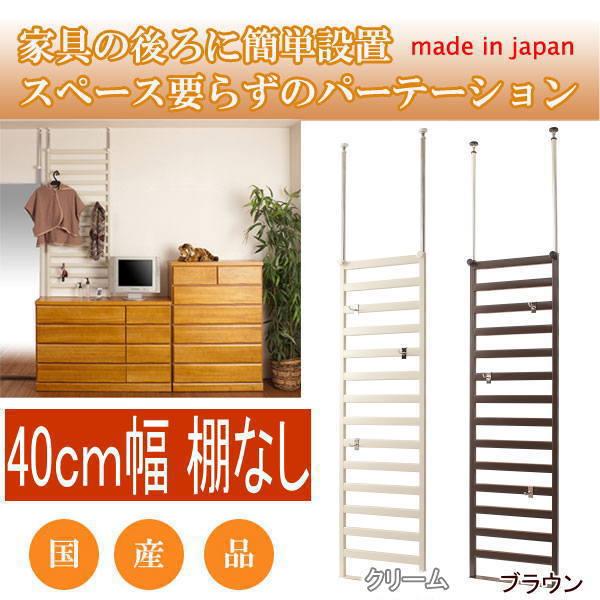 家具に設置できるパーテーション40cm幅【送料無料】