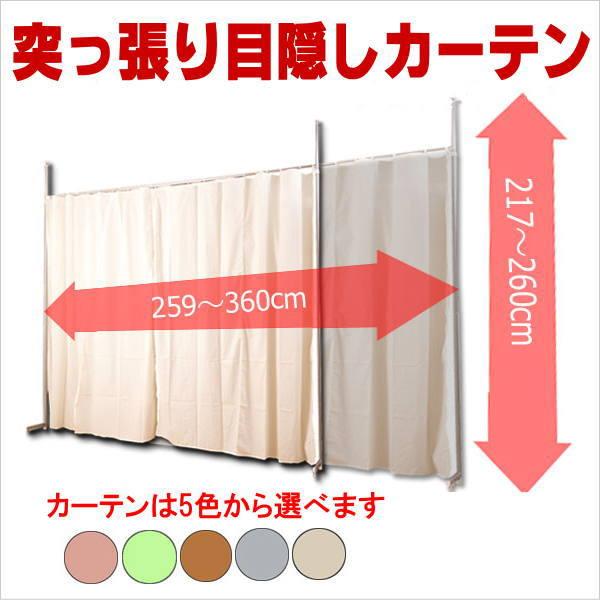 突っ張り間仕切りカーテン【送料無料】
