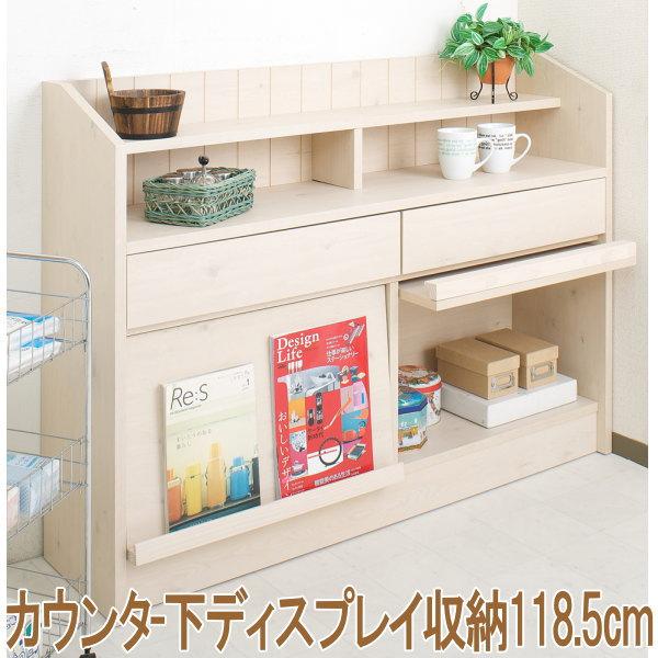 カウンター下ディスプレイ収納 118.5cm幅 【代引不可】