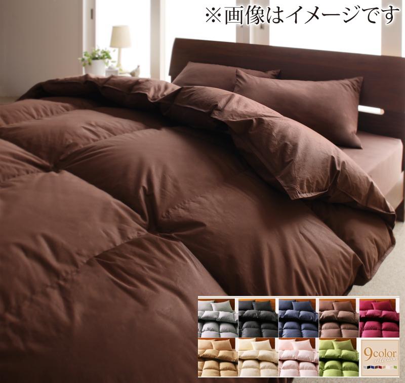 【送料無料】9色から選べる!羽毛布団 ダックタイプ 掛け布団 クイーン