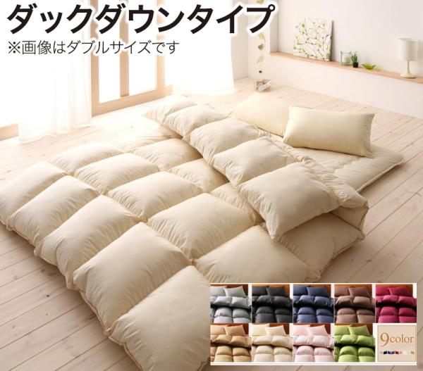 9色から選べる!羽毛布団 ダックタイプ 8点セット 和タイプ セミダブル