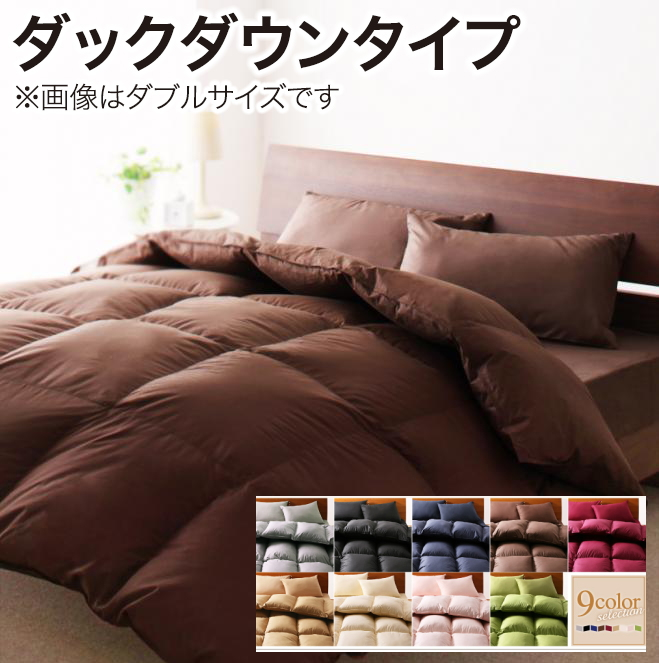 9色から選べる!羽毛布団 ダックタイプ 8点セット ベッドタイプ セミダブル