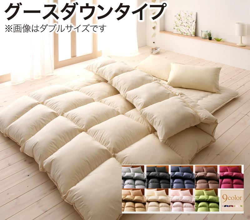 9色から選べる!羽毛布団 グースタイプ 8点セット 和タイプ シングル