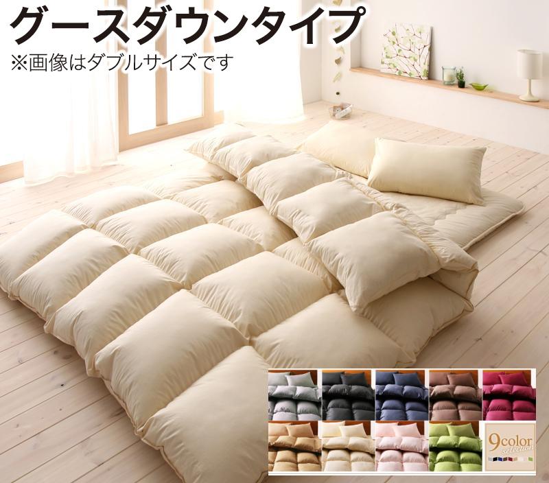 9色から選べる!羽毛布団 グースタイプ 8点セット 和タイプ セミダブル
