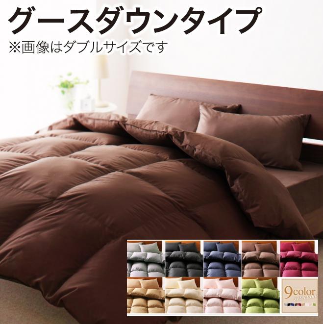 9色から選べる!羽毛布団 グースタイプ 8点セット ベッドタイプ セミダブル