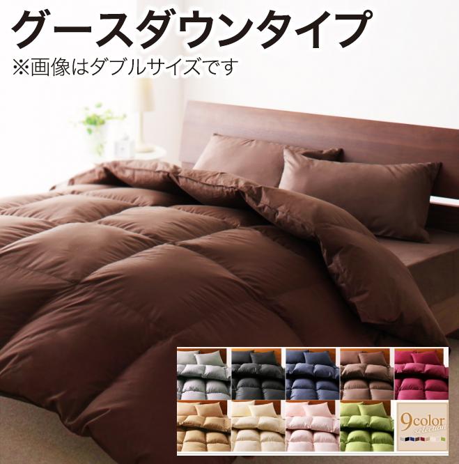9色から選べる!羽毛布団 グースタイプ 8点セット ベッドタイプ キング