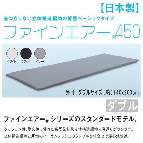 ファインエアー 450 ダブル【プレミアムエアー(スタンダード450)】【日本製】
