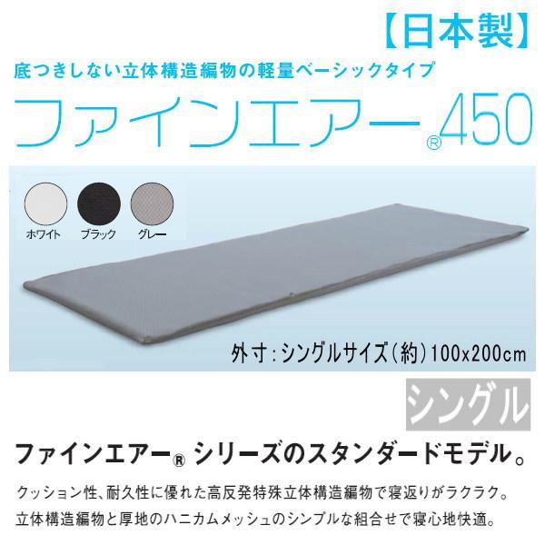 ファインエアー 450 シングル【プレミアムエアー(スタンダード450)】【日本製】
