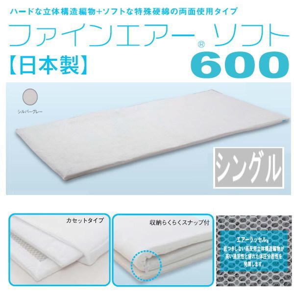 ファインエアー 600 シングル【ソフト600】【日本製】