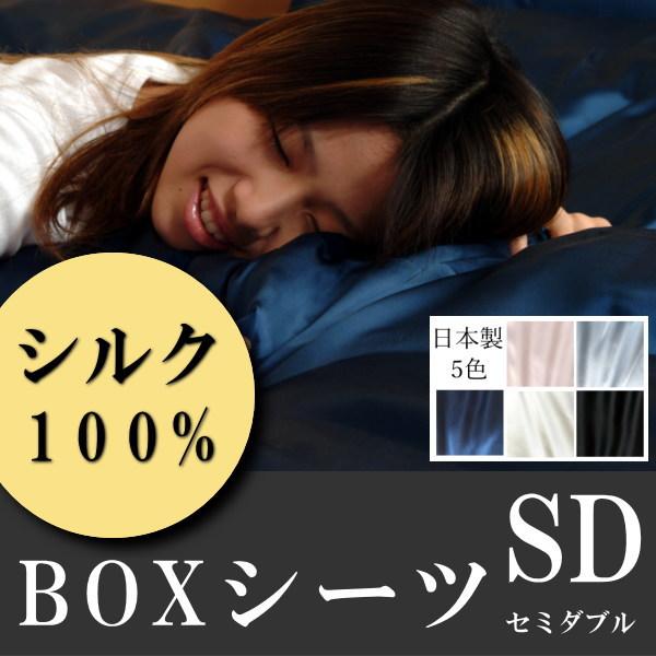 シルク 100%のボックスシーツ セミダブル 日本製 天然素材 ベッド用シーツ 寝具 カバー シーツ 送料無料 シルクシーツ 保湿 敏感肌用 シルク