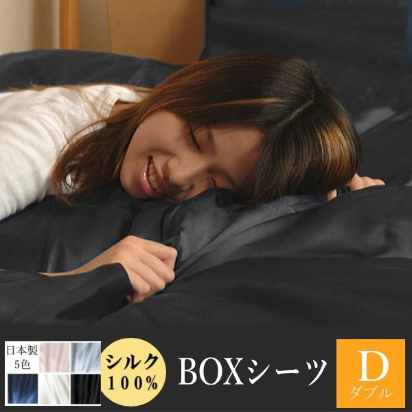 【5%OFFクーポン配布中】 シルク 100%のボックスシーツ ダブル 日本製 天然素材 ベッド用シーツ 寝具 カバー シーツ 送料無料 シルクシーツ 保湿 敏感肌用 シルク