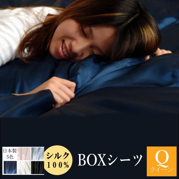 【5%OFFクーポン配布中】 シルク 100%のボックスシーツ クイーン 日本製 天然素材 ベッド用シーツ 寝具 カバー シーツ 送料無料 シルクシーツ 保湿 敏感肌用 シルク