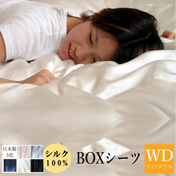 【すぐ使えるクーポン配布中】シルク ボックスシーツ ワイドダブル152×200×35cm 対応マットレス厚み約18-29cm シルク100% 日本製 天然素材 ベッド用シーツ 寝具 消臭 抗菌 静電気予防 シルクシーツ 保湿 敏感肌用 シルク BOXシーツ 絹 silk