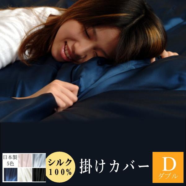 シルク 100%の掛け布団カバー ダブル 日本製 天然素材 寝具 カバー シーツ 送料無料 シルクシーツ 保湿 敏感肌用 シルク