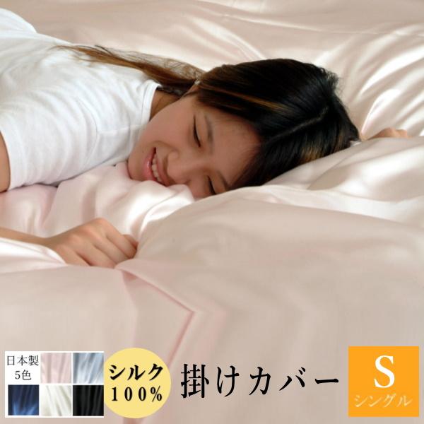 【5%OFFクーポン配布中】 シルク 掛け布団カバー シングル 日本製 天然素材 寝具 カバー シーツ 送料無料 シルクシーツ 保湿 敏感肌用 シルク100%