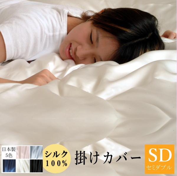 シルク 掛け布団カバー セミダブル(170×210cm) 日本製 天然素材 寝具 カバー シーツ シルクシーツ 絹 布団カバー 掛布団カバー かけふとんカバー 掛ふとんカバー 掛けカバー フトンカバー ふとんカバー 掛カバー 保湿 敏感肌用 シルク100% 送料無料