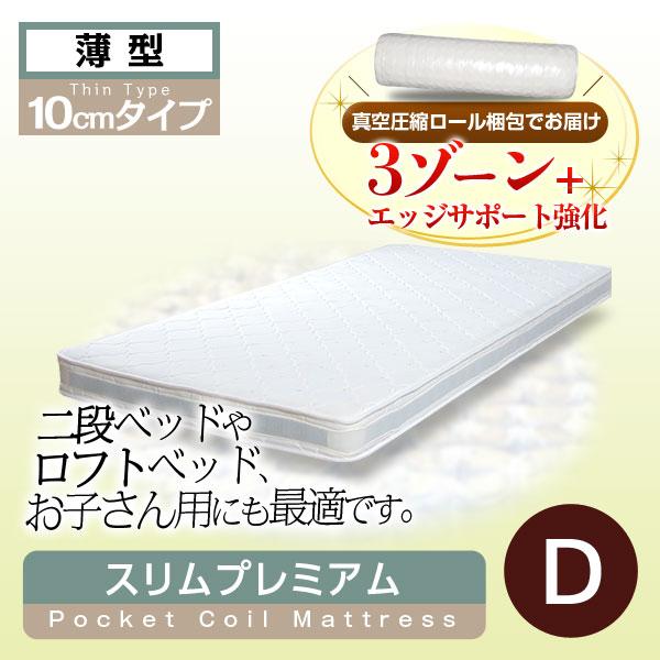 ポケットコイルマットレス【スリム】ダブルサイズ巾140【代引不可】