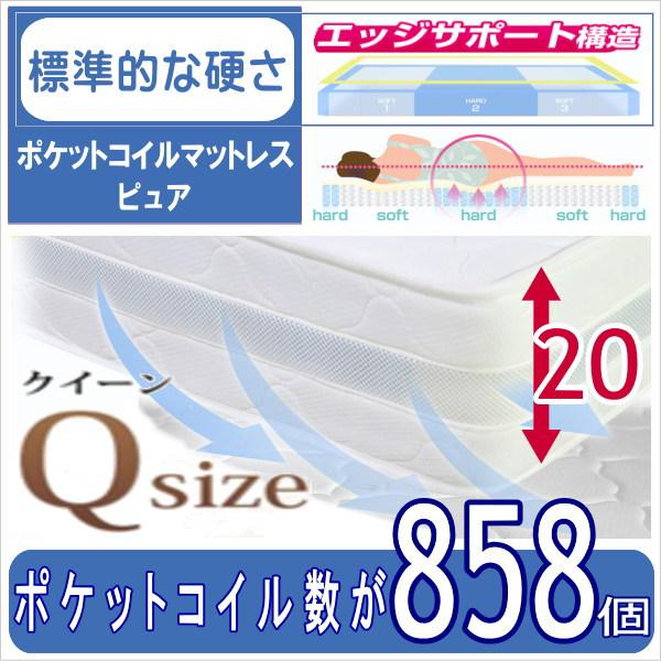 ポケットコイルマットレス 【ピュア】クイーンサイズ(マットレス2枚組)巾160【代引不可】