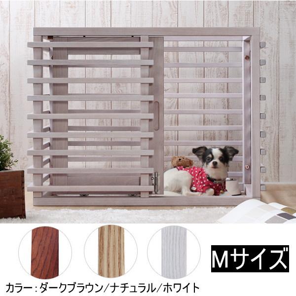 ワンちゃんケージ(Mサイズ)小型犬用 室内用 ペット ドッグゲージ  楽天