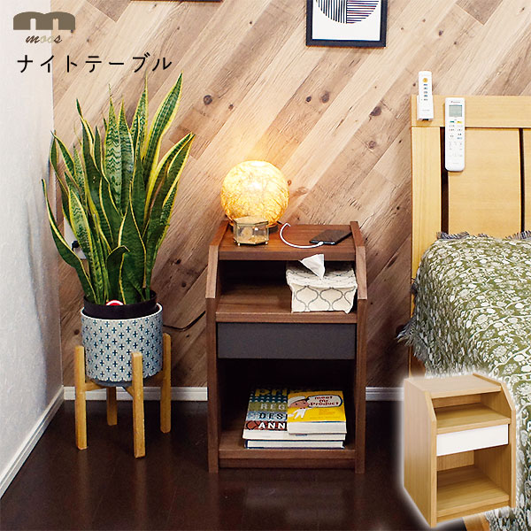 ナイトテーブル カラー2色 天然木 サイドテーブル ミニキャビネット 幅35 奥行40 木製 ナチュラル インテリア 家具 moos モース