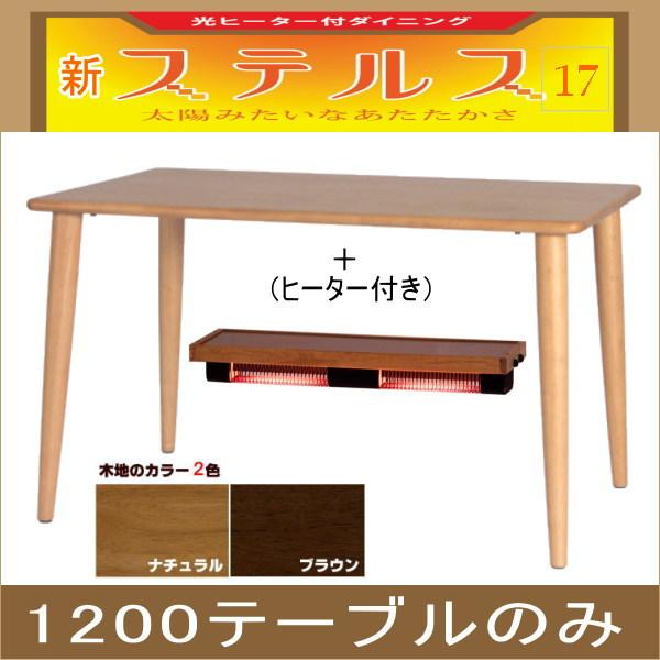 ステルス こたつ 光ヒーターダイニングテーブル(1200テーブルのみ)【送料無料】【代引きOK!】