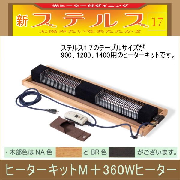 ステルス専用光ヒーターキット【ヒーターキットM+360Wヒーター】【送料無料】