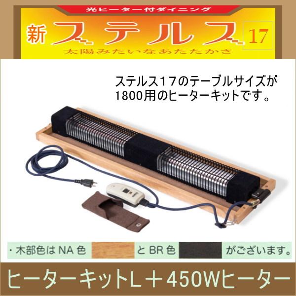 ステルス専用光ヒーターキット【ヒーターキットL+450Wヒーター】【送料無料】