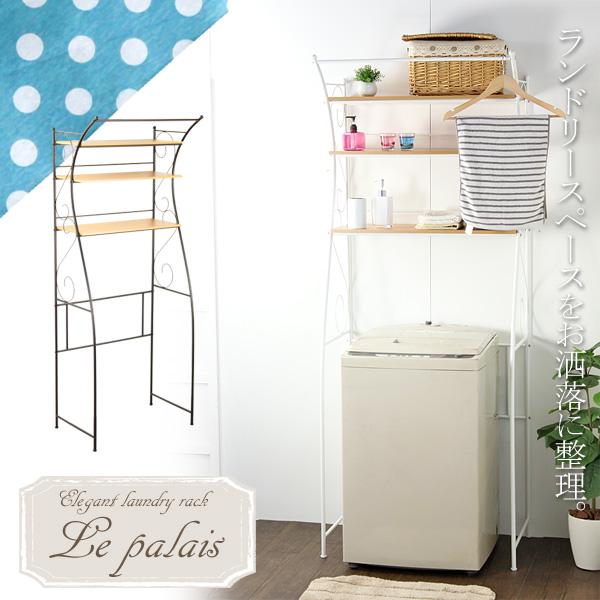 洗濯機ラック【Le palais】洗濯 ラック ランドリーラック おしゃれ ランドリー 収納