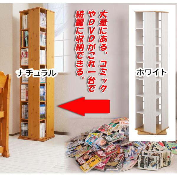 棚 ラック ブレンドカントリーシリーズ 回転コミックラック 7段 収納家具 本棚 DVDラック CDラック 大量収納