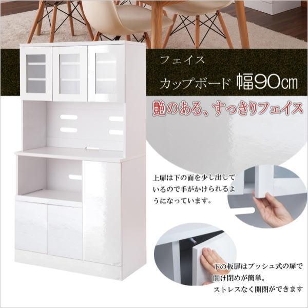 キッチンシリーズ Face カップボード 幅90 ホワイト 食器棚 キッチンボード 食器収納 【送料無料】