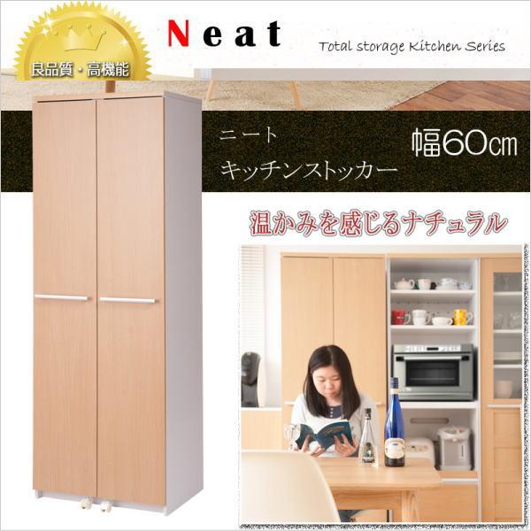 キッチンシリーズ Neat 大容量 キッチンストッカー 幅60 ナチュラル キッチン収納 収納庫 食料庫 【送料無料】