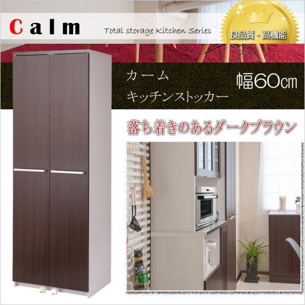 キッチンシリーズ Calm 大容量 キッチンストッカー 幅60 ダークブラウン キッチン収納 収納庫 食料庫 【送料無料】