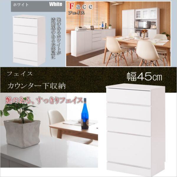 キッチンシリーズ Face カウンター下収納 チェスト 幅45cm ホワイト キッチン収納 リビング収納 収納家具 収納庫 4段 【送料無料】
