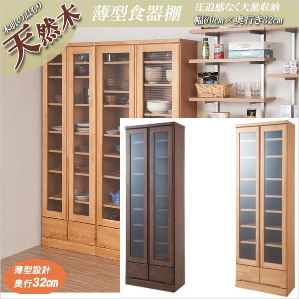 天然木パイン材を使用した カップボード 奥行すっきりスリムタイプ 幅60cm 高さ180cm 食器棚 キッチンボード スリム キッチン収納 完成品