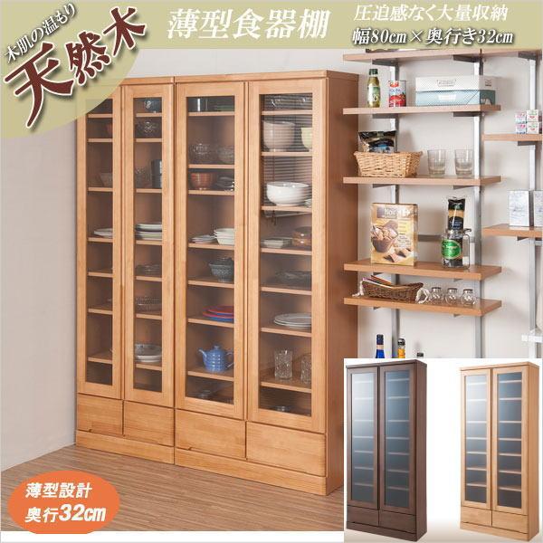 天然木パイン材を使用した カップボード 奥行すっきりスリムタイプ 幅80cm 高さ180cm 食器棚 キッチンボード スリム キッチン収納 完成品