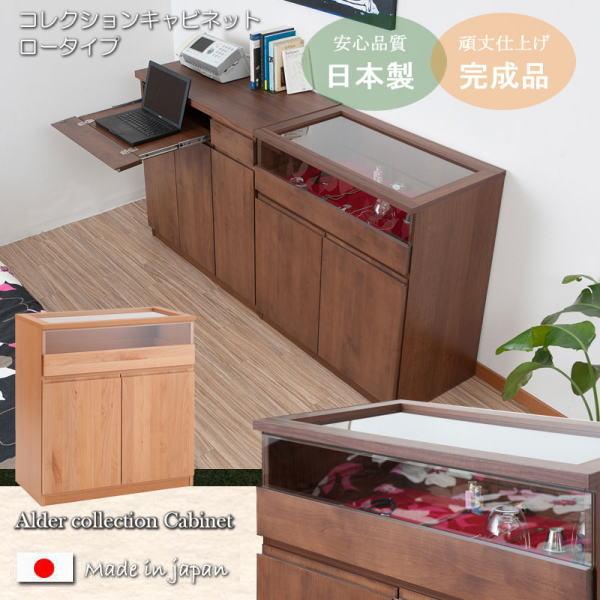 天然木 アルダー コレクションキャビネット ロータイプ 幅80cm ディスプレイ キャビネット 【送料無料】