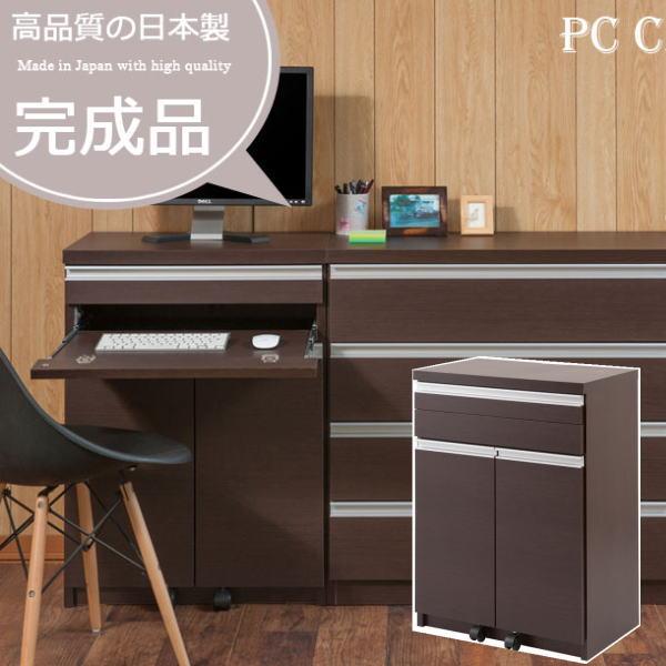 シンプル&スタイリッシュ デザインPCデスク 幅60cm ダークブラウン デスク パソコンデスク キャビネット 収納 【送料無料】
