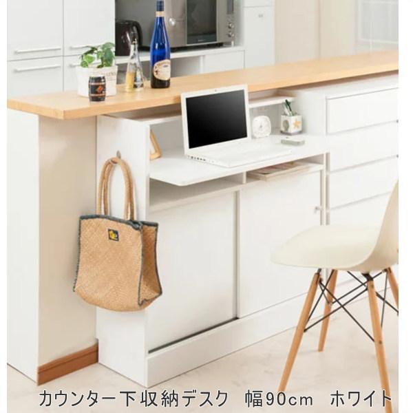 【5%OFFクーポン配布中】 カウンター下収納デスク 幅90cm ホワイト キャビネット